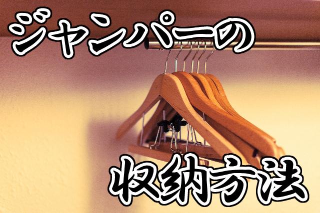 ジャンパーの収納方法