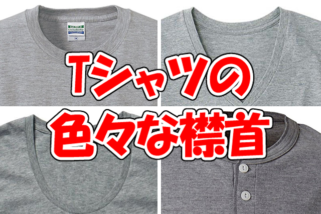 Tシャツの色々な襟首