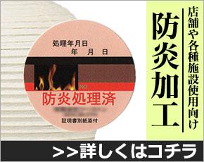 店舗や各種施設使用向け「防災・防炎加工」詳しくはコチラ