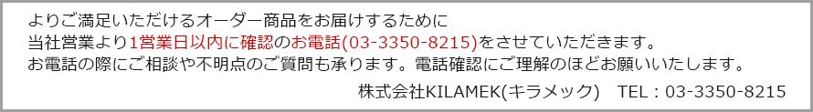 お問合せをいただく商品がオリジナルのため、当社では認識違いによるトラブルを予防するために、当社営業より、ご要望の商品の確認のお電話(03-3350-8215)をさせていただく場合もありますので、ご理解いただきたく存じます。 運営会社 株式会社KILAMEK(キラメック)TEL:03-3350-8215