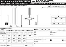 FAX用紙イメージ