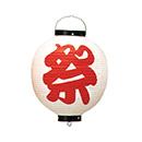 【b340】10号丸型 祭(白地に赤文字)
