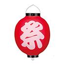 【b345】10号丸型 祭(赤地に白文字)